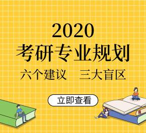 2020考研专业规划的六个建议与3大盲区