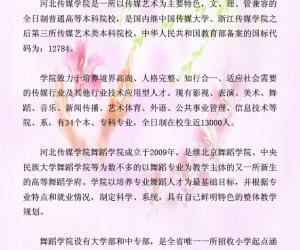 河北传媒学院舞蹈学院介绍