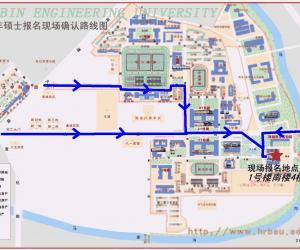 哈尔滨工程大学报考点2011年现场确认须知