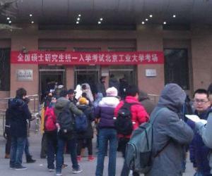 【2014考研第一现场】——北京工业大学考点